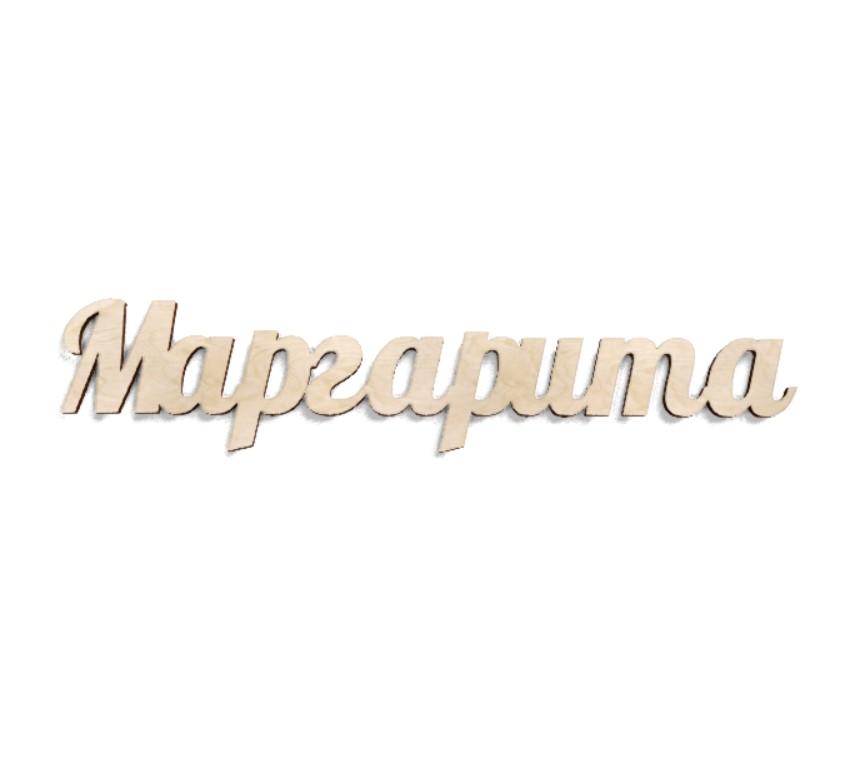 Имя Маргарита из дерева на заказ