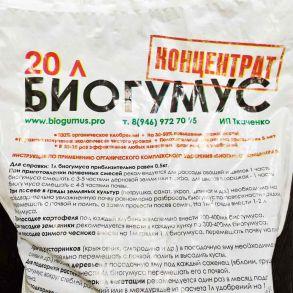 Биогумус ИП Ткаченко 20 л