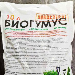 Биогумус ИП Ткаченко 10 л