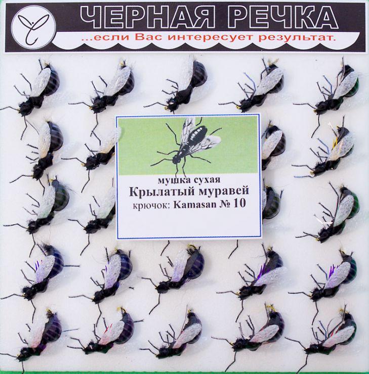 Муха ЧР сухая Крылатый муравей (Kamasan)