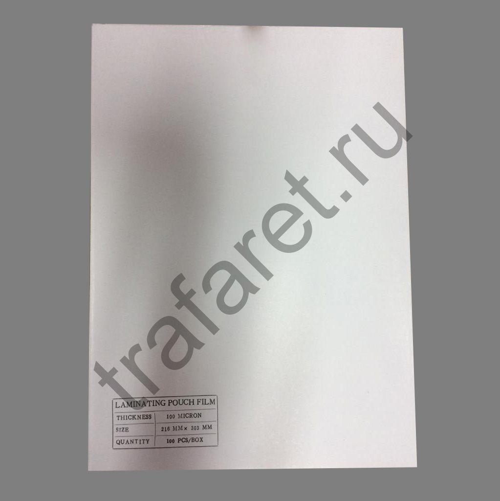 Пленка пакетная глянцевая 216x303 (А4), 100 микрон