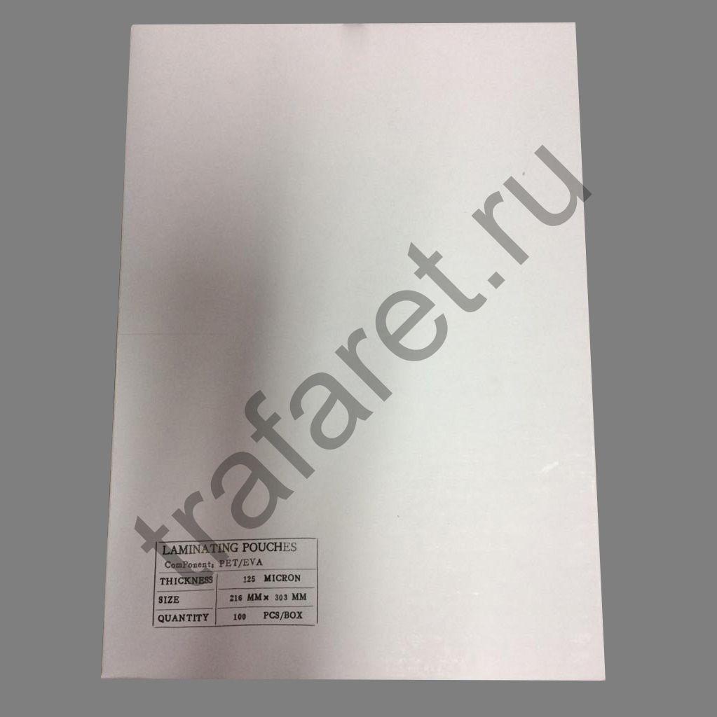 Пленка пакетная глянцевая 216x303 (А4), 125 микрон