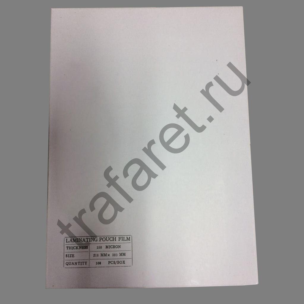 Пленка пакетная глянцевая 216x303 (А4), 150 микрон