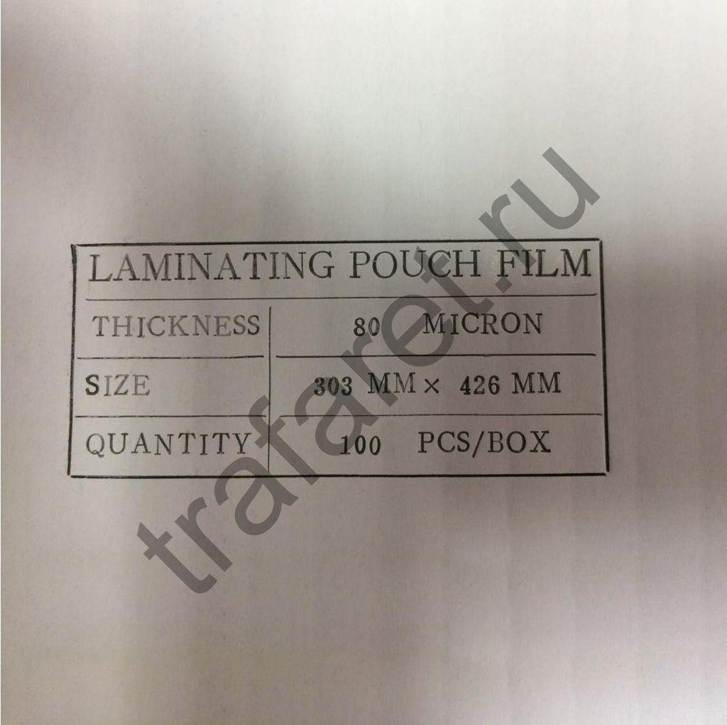 Пленка пакетная глянцевая 303x426 (А3), 80 микрон