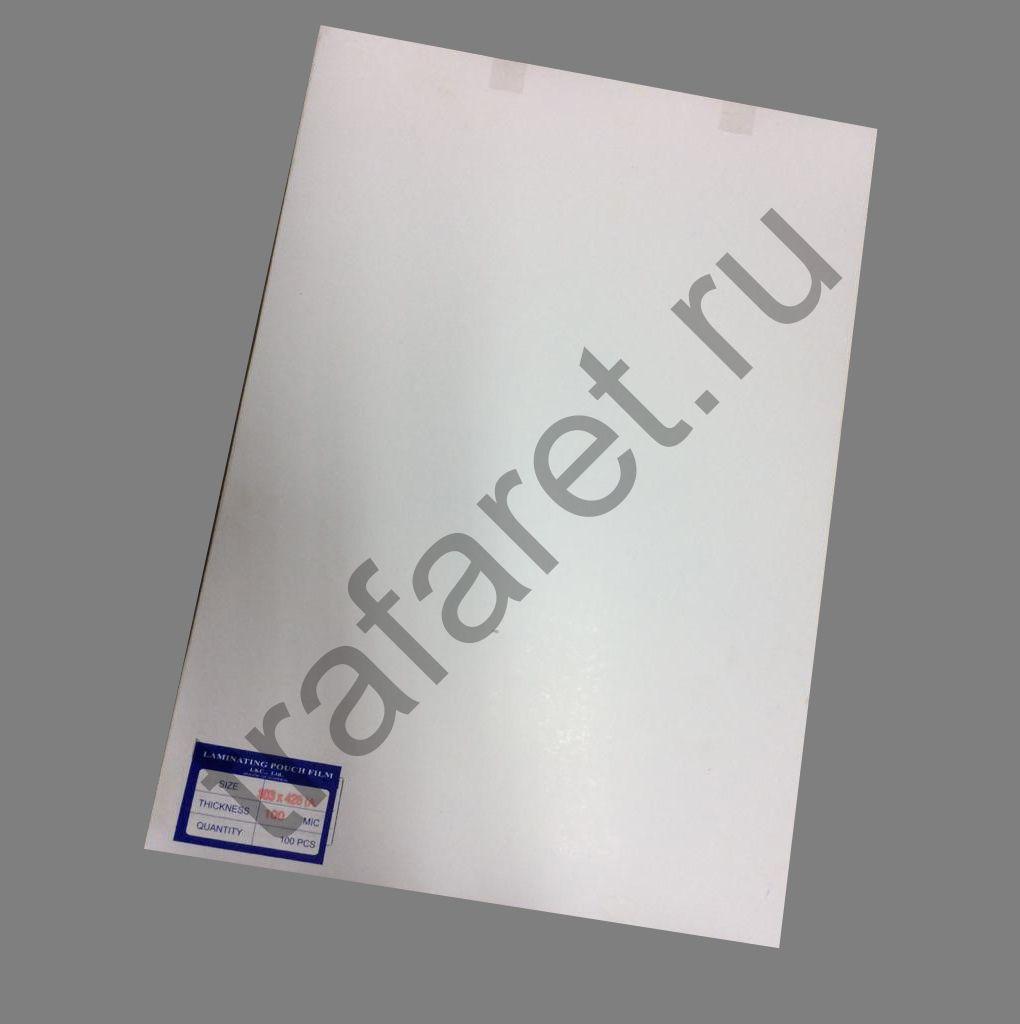 Пленка пакетная глянцевая 303x426 (А3), 100 микрон