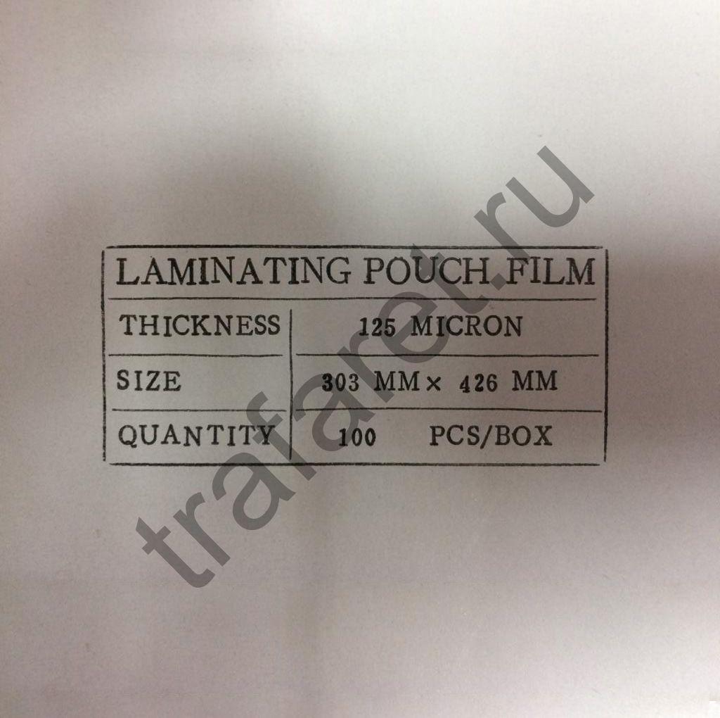 Пленка пакетная глянцевая 303x426 (А3), 125 микрон