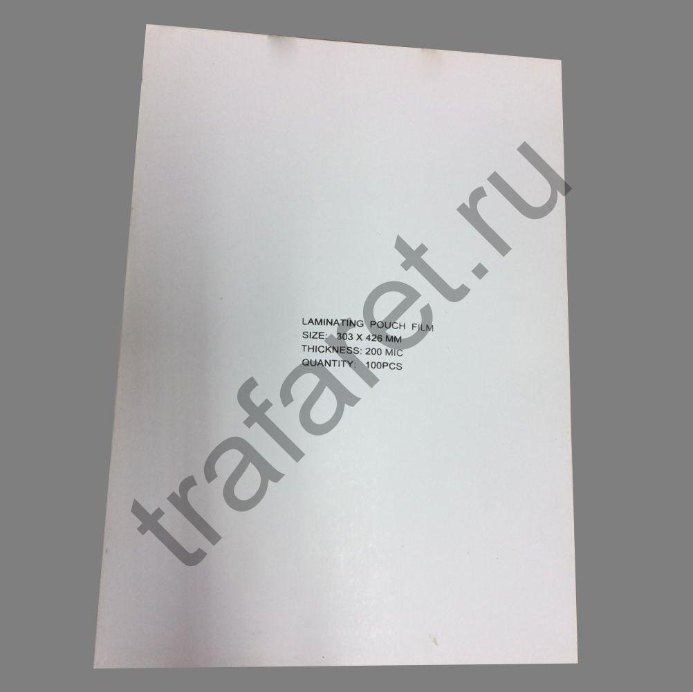 Пленка пакетная глянцевая 303x426 (А3), 200 микрон
