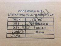 Плёнка рулонная, глянец 330 мм x 32 мкм x 150 м