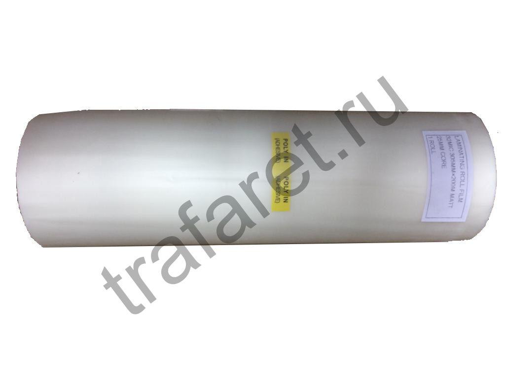 Плёнка рулонная, матовая 305 мм x 32 мкм x 200 м