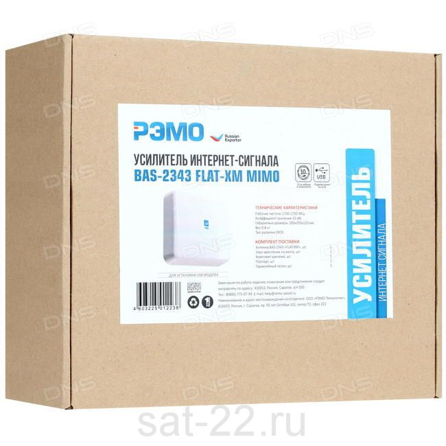 Усилитель интернет-сигнала РЭМО BAS-2343 FLAT-XM MIMO