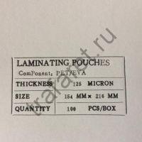 Пленка пакетная глянцевая 154x216 (А5), 125 микрон