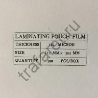 Пленка пакетная глянцевая 111x154 (А6), 125 микрон