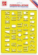 Трафарет букв и цифр, 12С 838-08