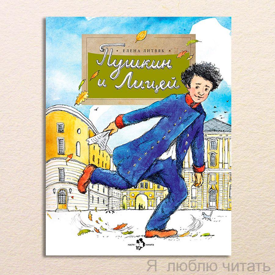 Книга «Пушкин и Лицей»