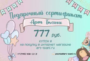 Подарочный сертификат на 777 рублей