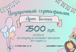 Подарочный сертификат на 2500 рублей