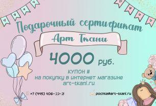 Подарочный сертификат на 4000 рублей