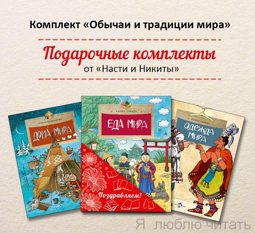 Книжный комплект «Обычаи и традиции мира»