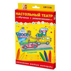 """Набор """"Настольный театр. ПУТЕШЕСТВИЕ """""""