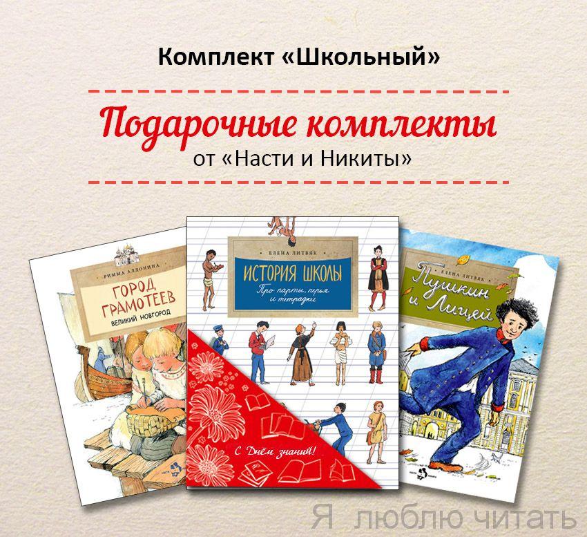 Книжный комплект «Школьный»