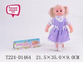"""Интерактивная кукла """"Настя"""", озвученная, 35 см (арт. T224-d1464)"""