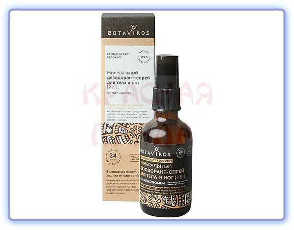 Минеральный дезодорант-спрей для тела и ног 2 в 1 Ароматерапи Рекавери Botavikos