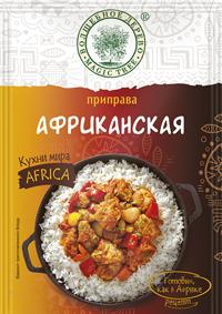 ВД Приправа АФРИКАНСКАЯ Кухни мира Африка 22 г