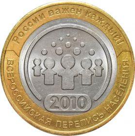 Всероссийская перепись населения - 10 рублей 2010 СПМД, ОТЛИЧНОЕ СОСТОЯНИЕ aUNC