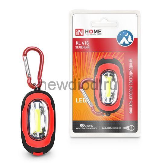 Брелок KL 41R LED батарейки в комплекте КРАСНЫЙ IN HOME