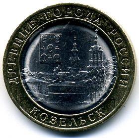 10 рублей 2020 ммд Козельск