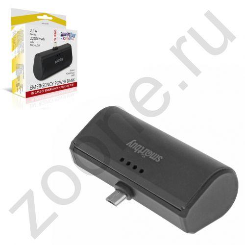 Внешний АКБ TURBO (SBPB-200) 2200 mAh 2.1A MICRO USB черный SMARTBUY (скидка 10 процентов)