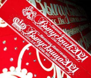 Ленты на Выпускной 2021, бархат, красная, печать Велюром белым(ТОЛЬКО СО СТРАЗАМИ) (20% передоплата)