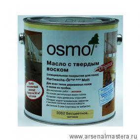 Масло с твердым воском Osmo Hartwachs-Ol Original 3062 бесцветное матовое 2,5 л