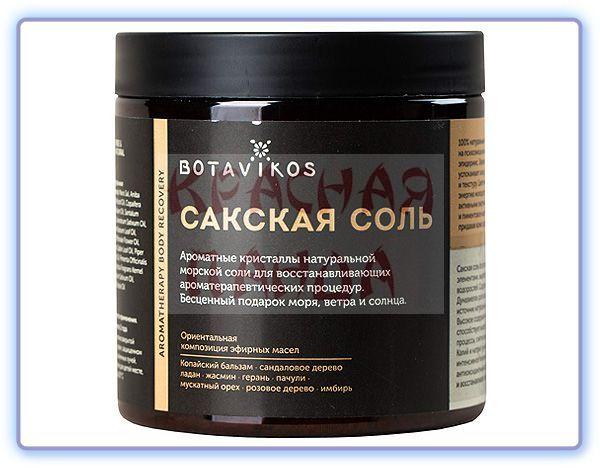 Botavikos Сакская соль Aromatherapy Body Recovery