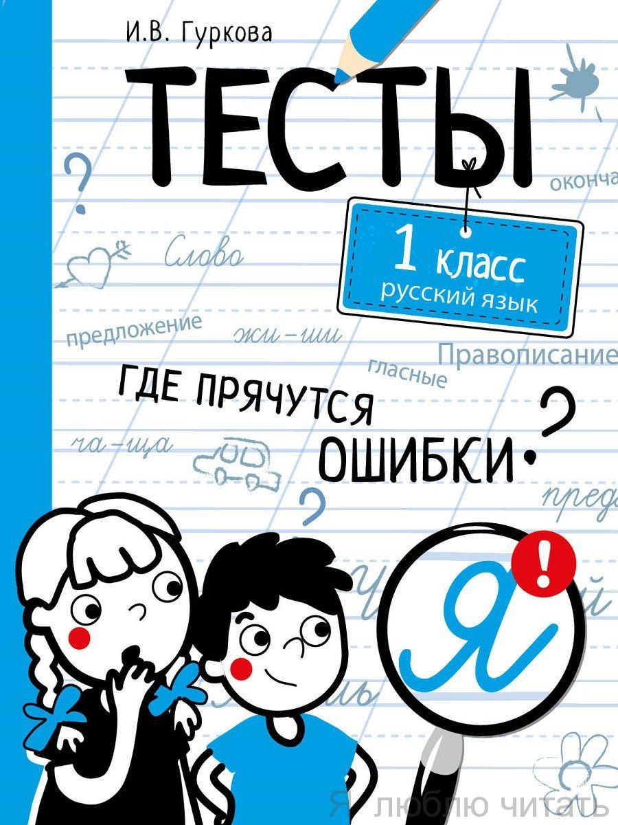 Где прячутся ошибки? Русский язык. 1 класс