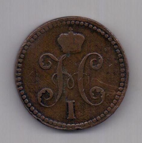 2 копейки 1840 года Украшенный вензель