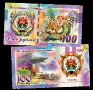 100 рублей - ФЭНТЕЗИ. Древесная нимфа. Памятная банкнота