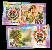 100 рублей - ФЭНТЕЗИ. Гермия, надзирающая за югом. Памятная банкнота