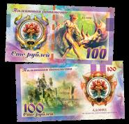 100 рублей - ФЭНТЕЗИ. Кариона и мифический единорог. Памятная банкнота