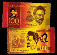 100 рублей - Л.Д. ТРОЦКИЙ. Памятная банкнота