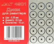 Диск для ревитера  d 8.5 мм, шаг 0,35 мм, 15 шт.