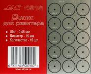Диск для ревитера d 15 мм, шаг 0,45 мм, 15 шт.