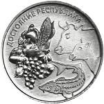 Достояние республики. Сельское хозяйство 1 рубль Приднестровье 2020