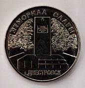 Памятник солдатам Великой Отечественной войны г. Днестровск 1 рубль Приднестровье 2020