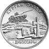 Курган Славы г.Дубоссары 1 рубль Приднестровье 2020
