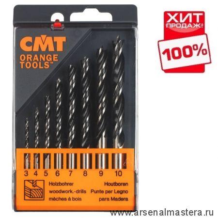 CMT 517.002.00 Комплект 8 свёрл SP (2 флейты) по дереву D3-4-5-6-7-8-9-10 RH ХИТ!