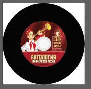 ПИОНЕРСКИЕ ПЕСНИ на CD. Ретро дизайн. Стилизован под Vinyl.