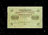 1000 РУБЛЕЙ 1917 года, VF 012239
