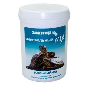 Зоомир Минеральный MIX кальций + D3  Лакомство для черепах и других рептилий, 100 гр