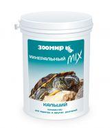 Зоомир «Минеральный MIX кальций» Лакомство для черепах и других рептилий, 100гр